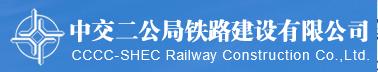中交二公局铁路工程贝博网