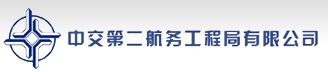 中交第二航务工程局贝博网